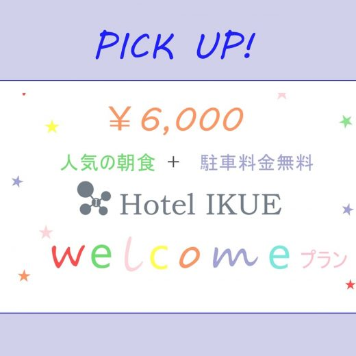 welcome-hp